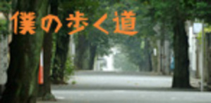72_bokumichi