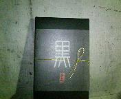 京都土産の定番