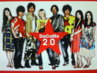 「DoCoMo 2.0<br />  」って?