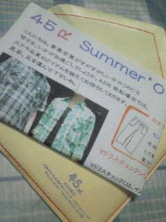 45rpm summer'07